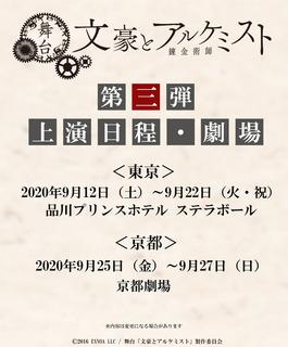 文アル3_0708解禁.jpg