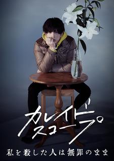 「山本裕典」ソロ.jpg