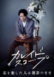 「山田ジェームス武」ソロ.jpg