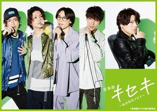 【音楽劇「キセキ-あの日のソビト-】メインビジュアル0913.jpg