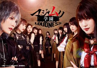 【舞台「マジムリ-LOUDNESS-」】KV_0708.jpg