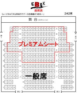 座席図_.jpg
