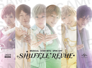 starmyumyu_shuffle_info_sample_01.jpg